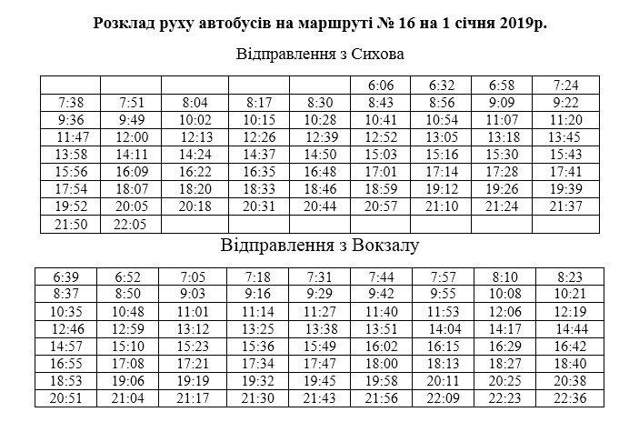 Не мерзни на зупинці: 1 січня львівські маршрутки курсуватимуть за спеціальним графіком фото 5