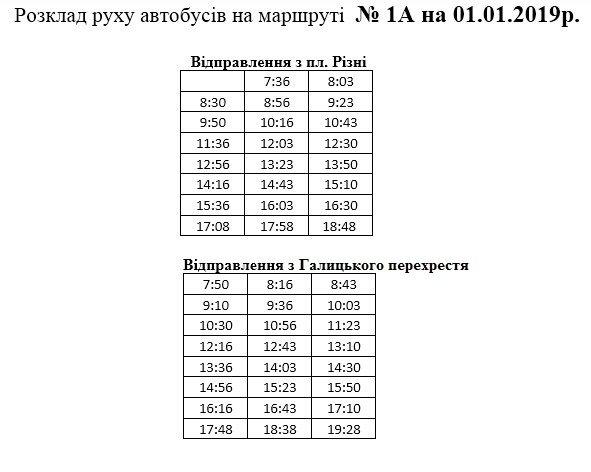 Не мерзни на зупинці: 1 січня львівські маршрутки курсуватимуть за спеціальним графіком фото