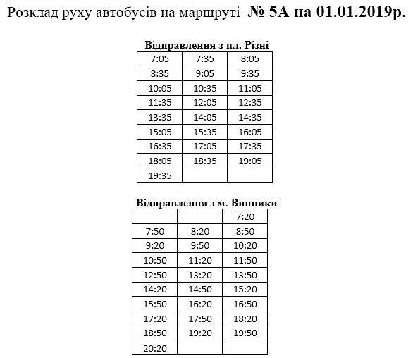 Не мерзни на зупинці: 1 січня львівські маршрутки курсуватимуть за спеціальним графіком фото 1